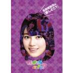 生田絵梨花の『推しどこ?』(DVD)