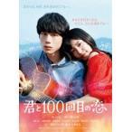 君と100回目の恋(通常盤)(DVD)