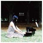 星のひつじ/星の会(CD)