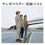 サンボマスター / サンボマスター 究極ベスト(通常盤) [CD]