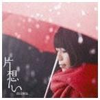 miwa/片想い(通常盤)(CD)