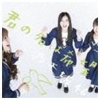 乃木坂46/君の名は希望(Type-C/CD+DVD)(CD)