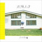 乃木坂46/太陽ノック(Type-A/CD+DVD)(CD)