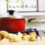 遊助/みんな頑張ってる(初回生産限定盤A/CD+DVD)(CD)画像
