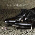 遊助/みんな頑張ってる(初回生産限定盤B/CD+DVD)(CD)画像