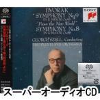 ジョージ・セル / ドヴォルザーク:交響曲第9番「新世界より」&第8番 [スーパーオーディオCD]