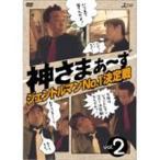 神さまぁ〜ず Vol.2(DVD)