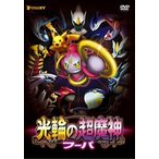 ポケモン・ザ・ムービーXY 光輪の超魔神 フーパ(DVD)