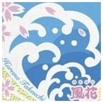 竹内晴奈/風花(CD)