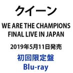 WE ARE THE CHAMPIONS FINAL LIVE IN JAPAN 初回限定盤  Blu-ray Disc SSXX-201