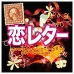Yahoo!ぐるぐる王国2号館 ヤフー店(オムニバス) 恋レターJ-POP大人かわいいロンリーガールの女子ナビSpecial MIX [CD]