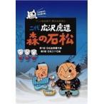 二代 広沢虎造 森の石松1―アニメ浪曲紀行 清水次郎長伝―(DVD)