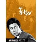 ザ・ガードマン 海外ロケ編セレクション(DVD)