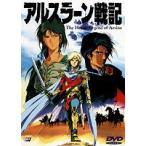 アルスラーン戦記(DVD)