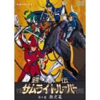 鎧伝サムライトルーパー 第三巻(DVD)
