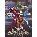 鎧伝サムライトルーパー 第四巻(DVD)