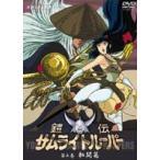 鎧伝サムライトルーパー 第五巻(DVD)
