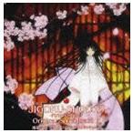 地獄少女 二籠 オリジナルサウンドトラック II [CD]