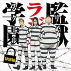 小西克幸/DJCD「監獄ラジオ学園」特別編(CD)