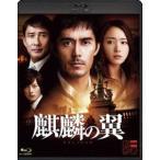 麒麟の翼〜劇場版・新参者〜 Blu-ray通常版(Blu-ray)