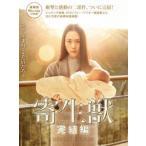 寄生獣 完結編 Blu-ray 豪華版(Blu-ray)