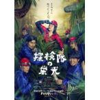 探検隊の栄光 Blu-ray豪華版(Blu-ray)