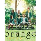 orange-オレンジ- Blu-ray豪華版(Blu-ray)
