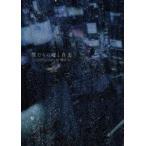 僕たちの嘘と真実 Documentary of 欅坂46 Blu-rayコンプリートBOX【完全生産限定】