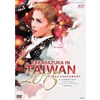 宝塚歌劇団/TAKARAZUKA in TAIWAN(DVD)