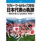 ラグビー・ワールドカップ2015 日本代表の軌跡 〜歴史を変えたJAPAN WAY〜【Blu-ray】(Blu-ray)