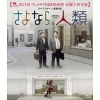 さよなら、人類(Blu-ray)