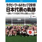 ラグビー・ワールドカップ2019 日本代表の軌跡【Blu-ray BOX】 [Blu-ray]