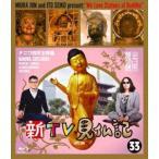 新TV見仏記33 ナニワ四天王寺編 (初回仕様) [Blu-ray]
