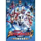 ウルトラマン THE LIVE ウルトラマンバトルステージ2013 時を越える勇者(DVD)