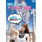 池田 彩 アメリカライブ紀行(DVD)