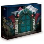 死神くん DVD-BOX [DVD]