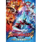 ウルトラマン THE LIVE ウルトラマンバトルステージ2014 あしたのきみへ(DVD)