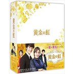 黄金の虹 コンプリートスリムBOX【DVD】 [DVD]