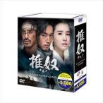チュノ〜推奴〜 期間限定スペシャルプライスDVD-BOX(期間限定)(DVD)
