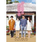 がじまる食堂の恋(DVD)