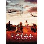 レクイエム ―最後の銃弾―【DVD】(DVD)