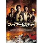 ファイアー・レスキュー【DVD】(DVD)