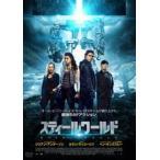 スティールワールド(DVD)