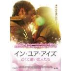 イン・ユア・アイズ 近くて遠い恋人たち(DVD)