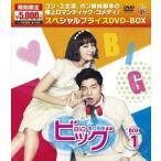 ビッグ〜愛は奇跡〈ミラクル〉〜期間限定スペシャルプライスDVD-BOX1(期間限定) [DVD]