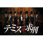 連続ドラマW テミスの求刑 [DVD]