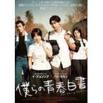 僕らの青春白書(DVD)