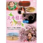 久本雅美のウラ旅【青森編】(DVD)