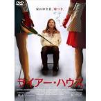 ライアー・ハウス(DVD)