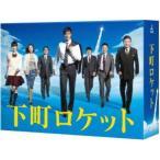 下町ロケット -ディレクターズカット版- DVD-BOX(DVD)